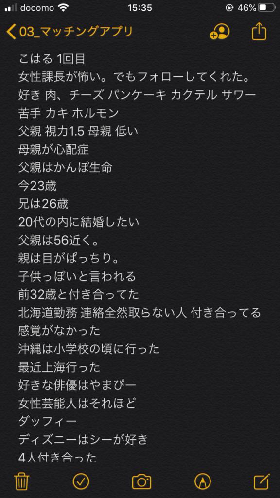 アプリ 回目 マッチング 2