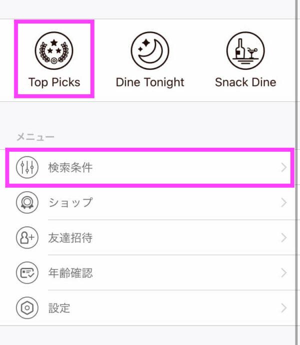 Dineでイケメンを探す方法(Top Picks)