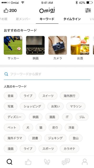 Omiaiのキーワード検索