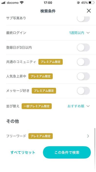 ペアーズのプロフィール検索で札幌市民を探す方法