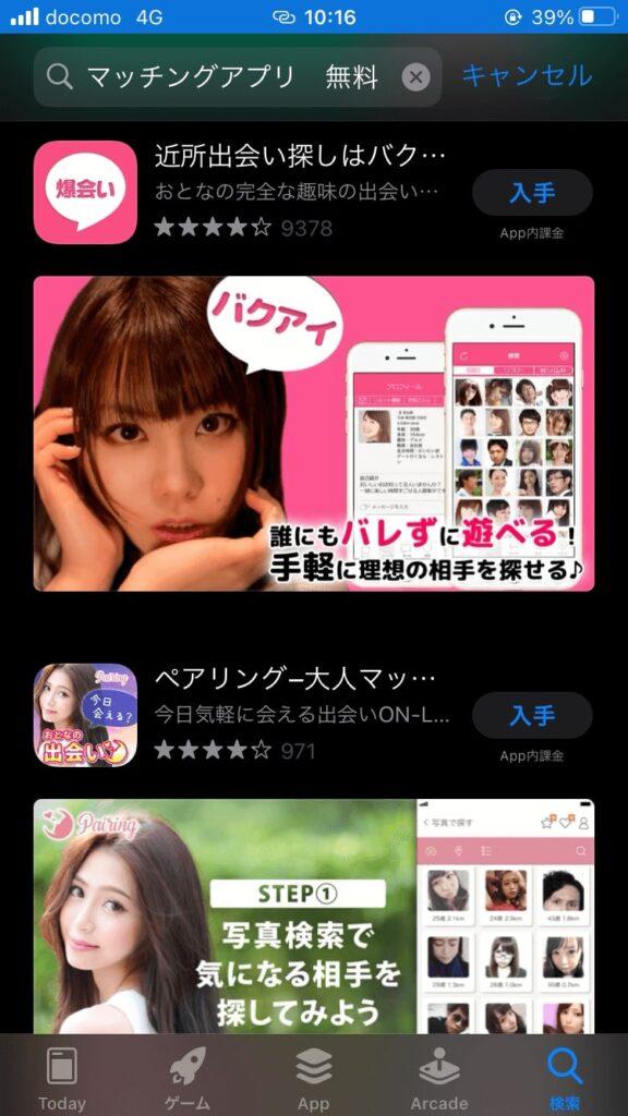 完全無料のマッチングアプリ