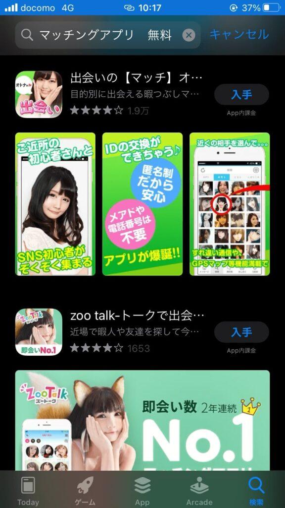 完全無料のマッチングアプリ(Apple Store)