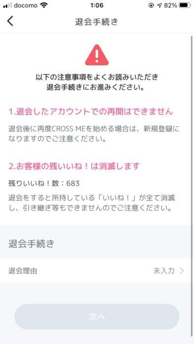 クロスミーの退会方法3(iPhoneアプリ)