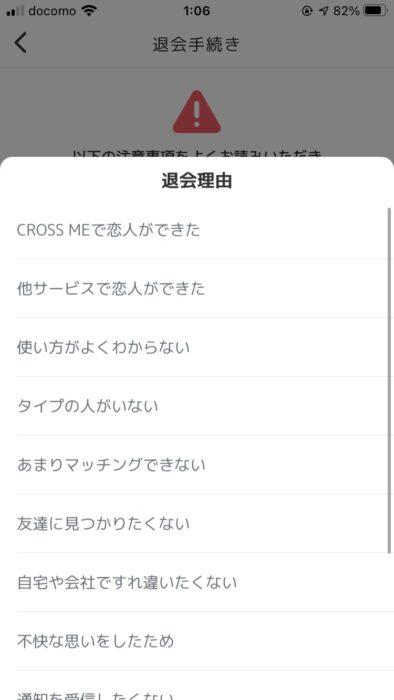 クロスミーの退会方法4(iPhoneアプリ)