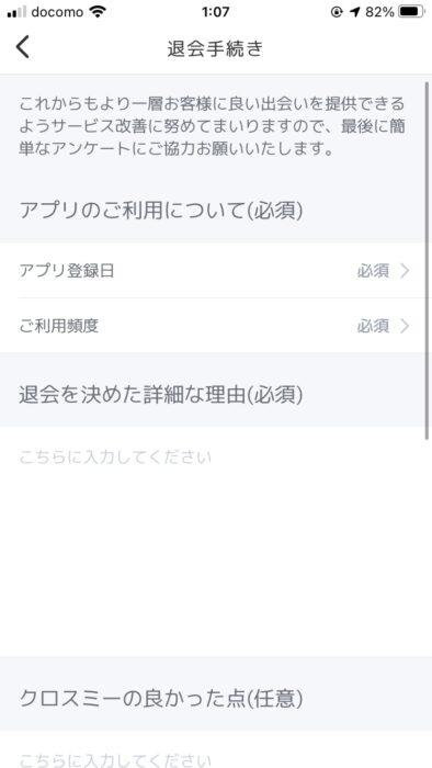 クロスミーの退会方法5(iPhoneアプリ)