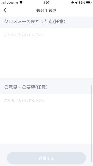 クロスミーの退会方法6(iPhoneアプリ)