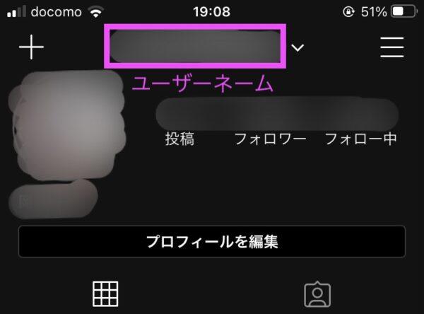 マッチングアプリのインスタ交換のやり方(ユーザーネーム)