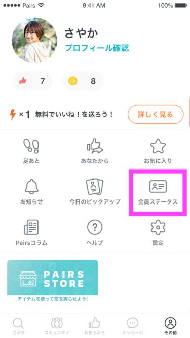 プライベートモードの解約方法【スマホアプリ】