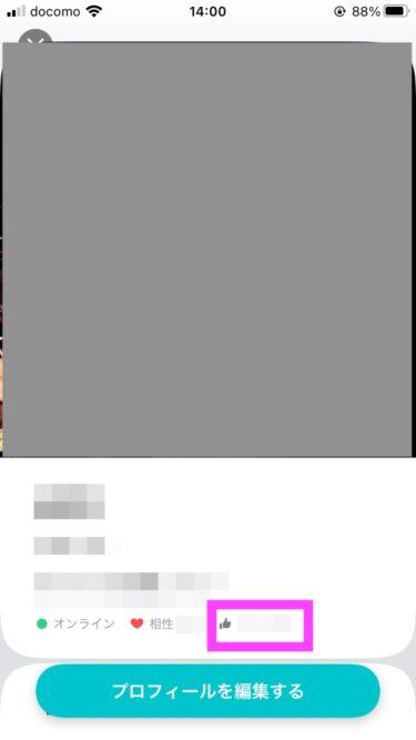 ペアーズで自分のいいね数を確認する方法(スマホアプリ)