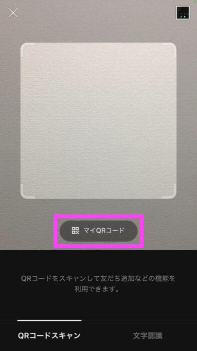 Qr コード 交換 ライン QRコードで友だちを追加する|LINEみんなの使い方ガイド