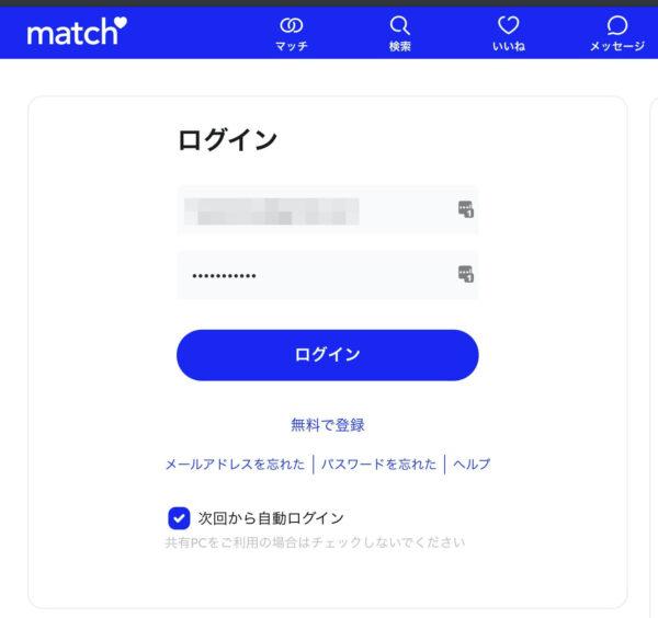 マッチドットコムの再登録の方法(ブラウザ版)