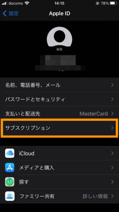 ペアーズの自動更新の解除方法(Apple ID決済)