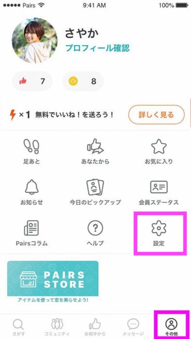ペアーズの退会方法1(iPhoneアプリ)