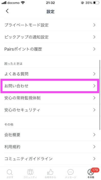 ペアーズの退会方法2(iPhoneアプリ)
