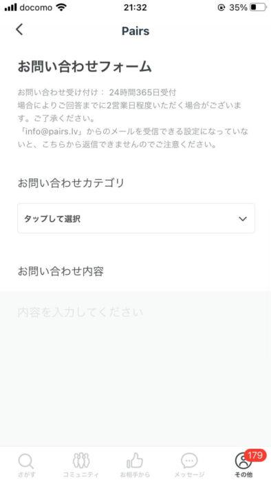 ペアーズの退会方法3(iPhoneアプリ)
