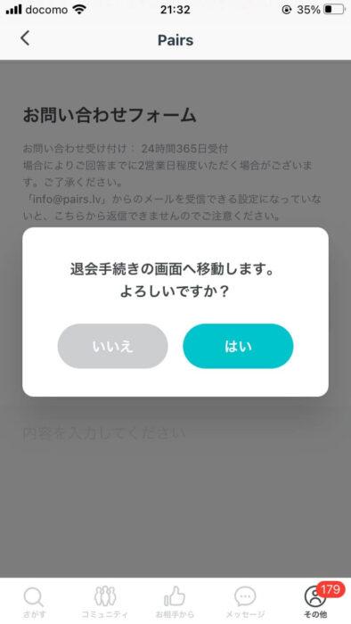 ペアーズの退会方法5(iPhoneアプリ)