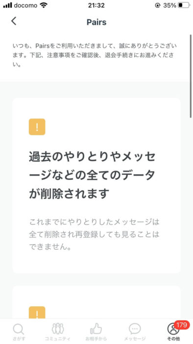 ペアーズの退会方法6(iPhoneアプリ)