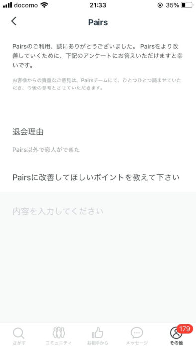 ペアーズの退会方法8(iPhoneアプリ)