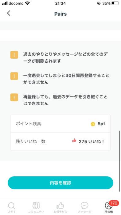 ペアーズの退会方法9(iPhoneアプリ)