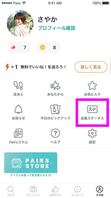 スマホアプリでクレジットカードの自動更新を解除する方法(ペアーズ)