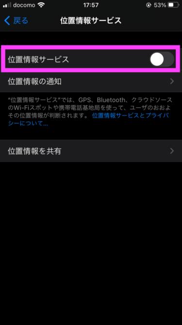 iPhoneの位置情報をオンにする方法③(ペアーズ)