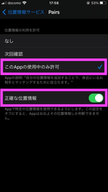 iPhoneの位置情報をオンにする方法⑤(ペアーズ)