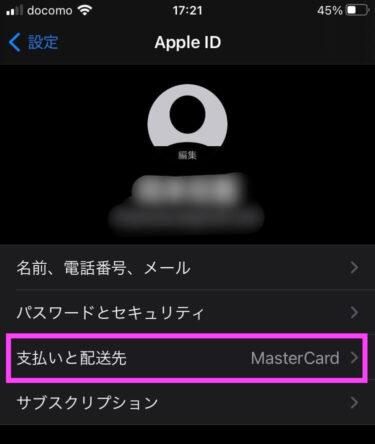 ペアーズの料金の支払手段(Apple ID決済)
