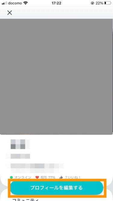 ペアーズでプロフィール写真を削除・変更する手順③