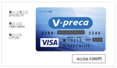 ペアーズの料金をVプリカで支払う方法7