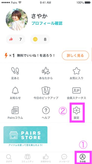 プライベートモードの購入方法【スマホアプリ】