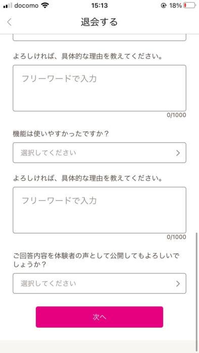 ゼクシィ縁結びの無料会員の退会方法(iPhoneアプリ)