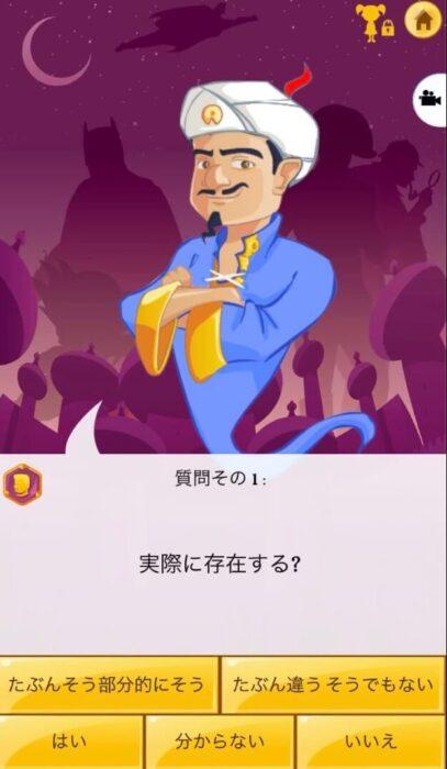 マッチングアプリで質問ばかりする男(アキネーター)