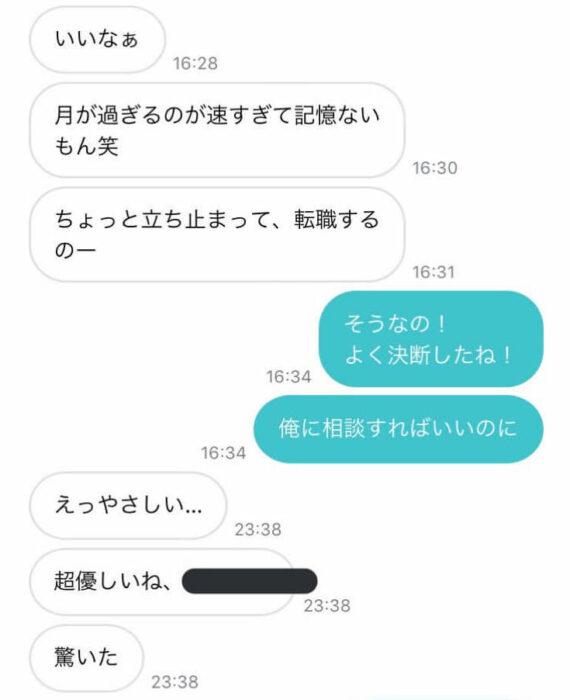 マッチングアプリの短文のメッセージ例