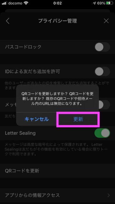 LINEのQRコードを更新する方法